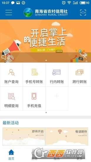 青海银行手机客户端 V1.0.3 安卓版