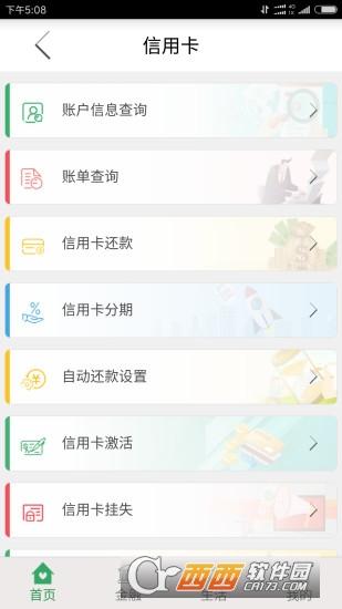 甘肃农信手机银行 V2.0.2 安卓版