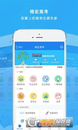 锦宏高考app 3.5.7