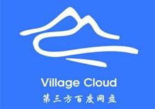village山寨云