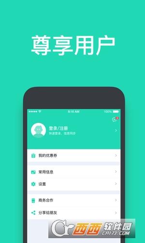 尊享出行 v1.0.0