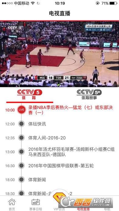 央视体育vip(CCTV体育视频直播) V7.0717安卓版