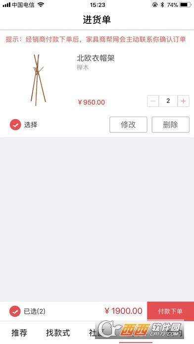 家具商帮app V1.0