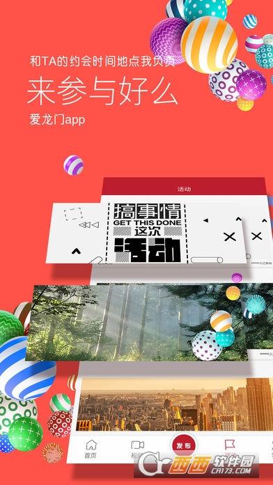 爱龙门 v1.0.38安卓版