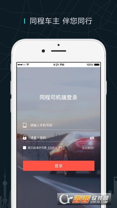 同程车主app