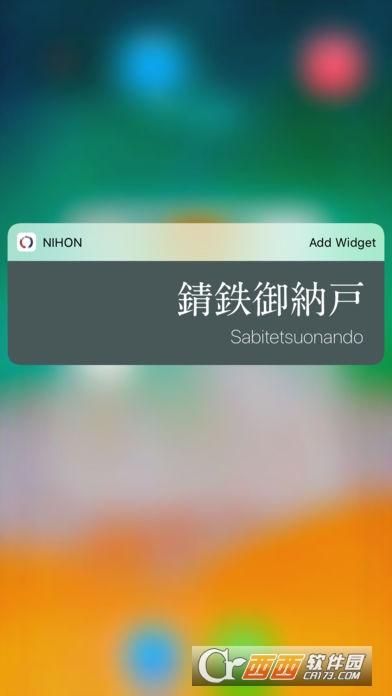 Nihon官方版 V2.4苹果版