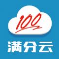 满分云(满分云成绩管理服务平台)v1.18.05.0709安卓家教版
