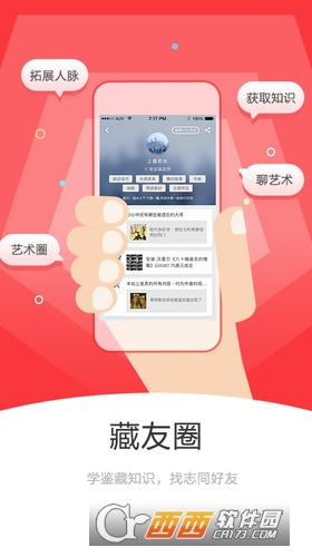 雅昌交艺app 1.2.2.0安卓版