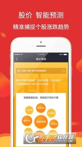 华林证券手机版 3.9.11最新版