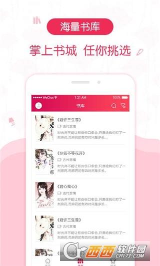 优阅小说手机版 V1.0.0