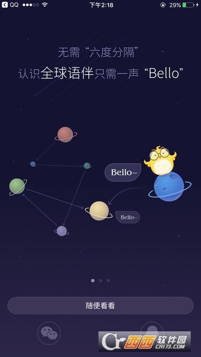 Bello 1.0.1 安卓版
