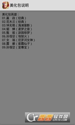 王者荣耀美化包补丁app V1.0安卓版