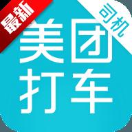 美团打车司机版手机客户端v2.4.11 官方版