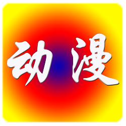 乐享动漫乐园app1.1 安卓手机版