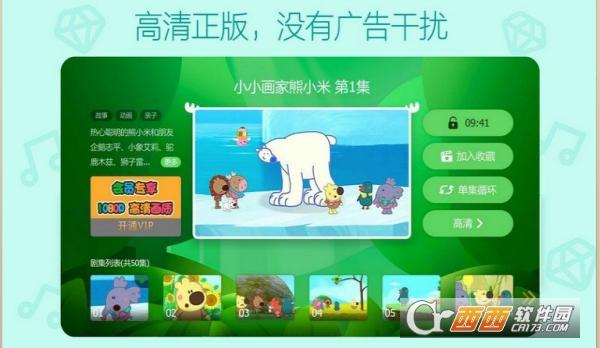 爱奇艺儿童版tv版 v2.3.1安卓版