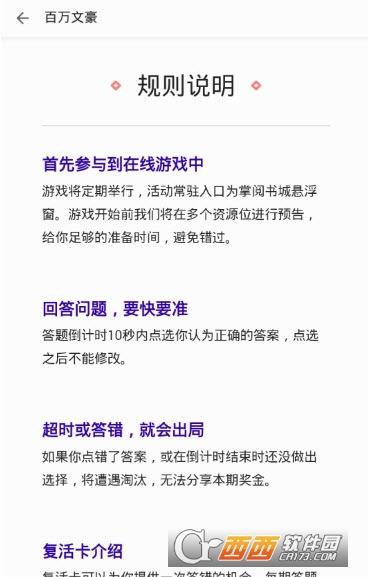 百万文豪答题 v7.34.0 安卓最新版