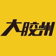 大胶州官方app