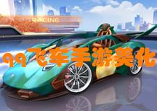 qq飞车手游美化软件