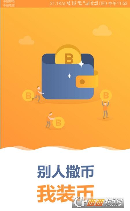 装币助手 v1.2.0 最新版