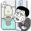 抖音找厕所中文版