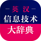 信息技术英语词典app