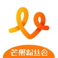 芒果粉丝会官方app4.1.2最新版