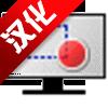 小巧GIF录制必备工具LICEcapv1.28汉化版