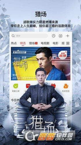 乐视视频vip破解版2018
