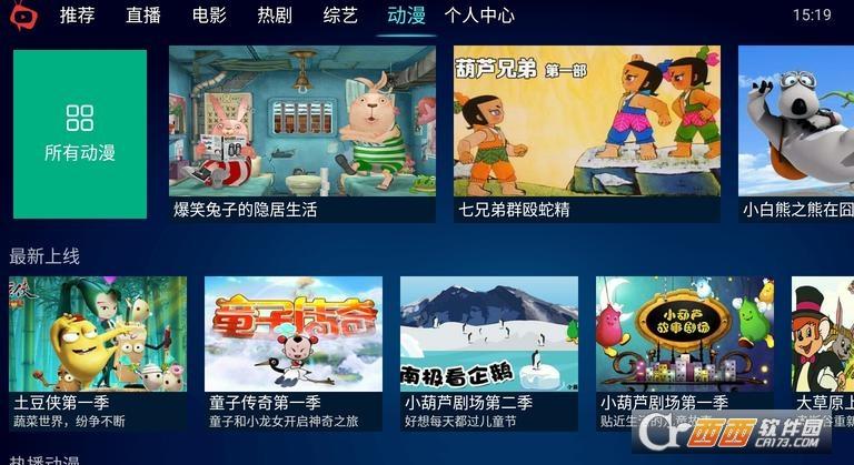 小酷电视直播tv版v1.2.0安卓电视版截图1