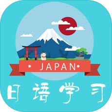 日语神器苹果版