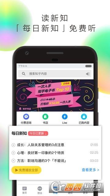 知乎iphone客户端 4.16.1 官方版