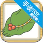旅行青蛙三叶草修改器