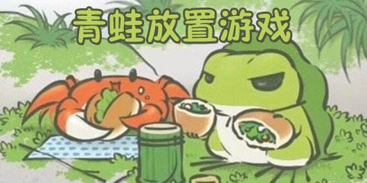 青蛙放置游戏
