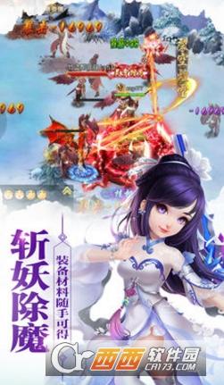 新剑侠奇缘手游 1.0.0苹果版