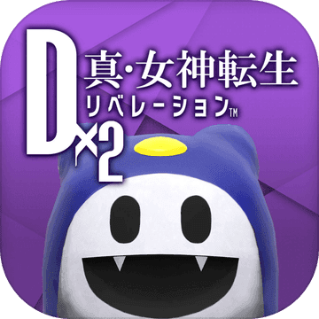 D×2真女神转生解放1.0 安卓版