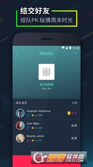 爱闯闯app 3.10.0 安卓版