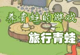 养青蛙的游戏_日本养青蛙的游戏_养青蛙的游戏中文版