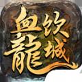 血饮龙城2.0.0安卓版
