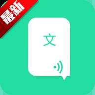 文字转语音安卓app