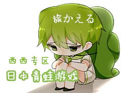 日本青蛙游戏