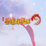 金庸群侠传5全物品MOD