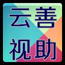 云善视助app