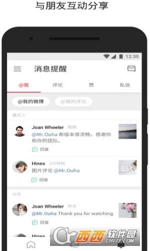 新浪微博2.6.9版 官方最新版