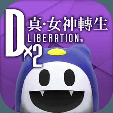 X2真女神转生Liberationv1.0安卓版