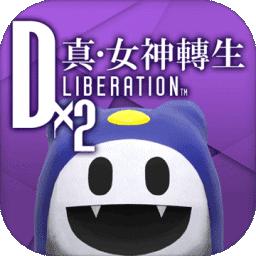 DX2真女神转生解放汉化版1.0.0安卓版