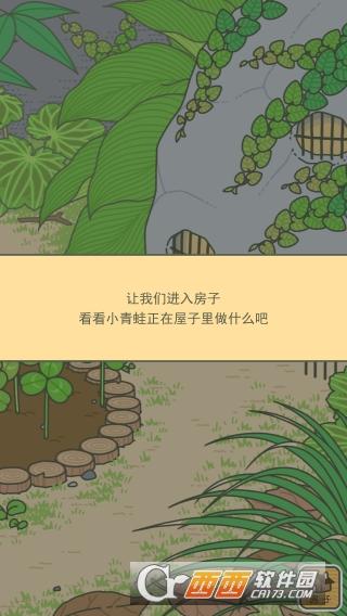 旅行青蛙苹果汉化版 v1.0.1 最新版