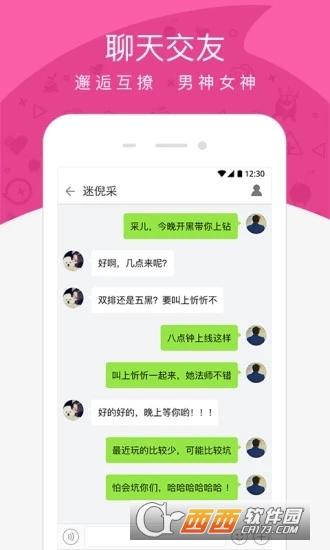 游信app 4.1.1.2 安卓版