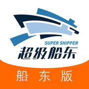 超级船东船东版ios版