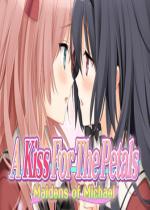 花吻在上米卡艾尔的少女