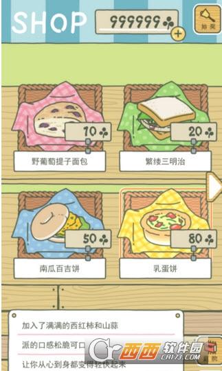 旅行青蛙中文版[iPhone-iPad版] V1.0.1汉化iOS破解版